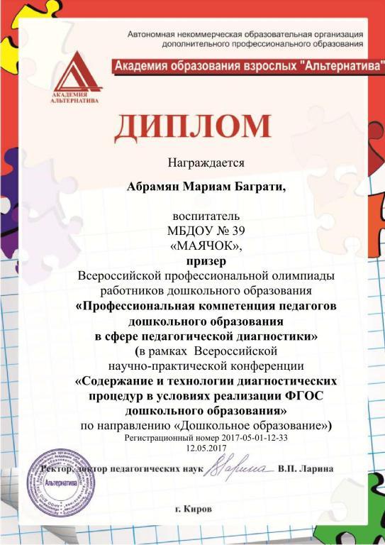 Диплом Абрамян М.М._1