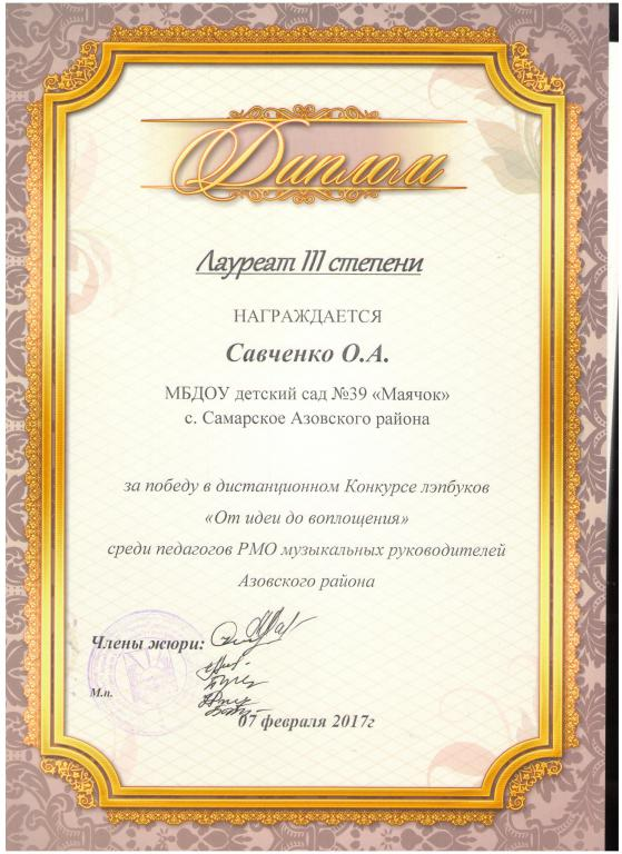 Диплом Савченко О.А.