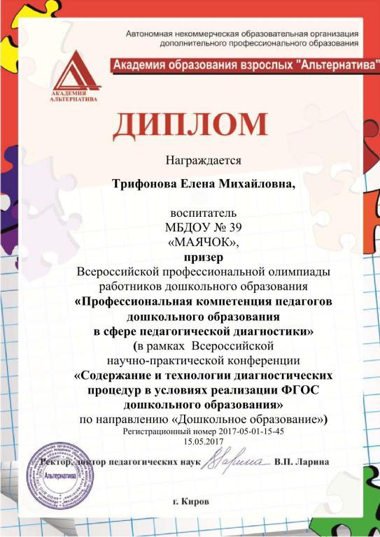 Диплом Трифонова Е.М._1