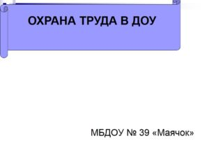 oxrana1