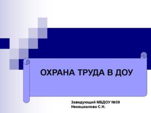 oxrana17