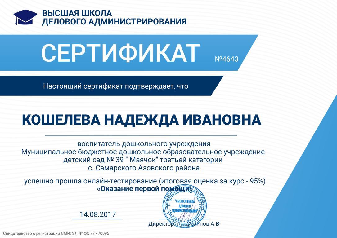 сертификат Кошелева