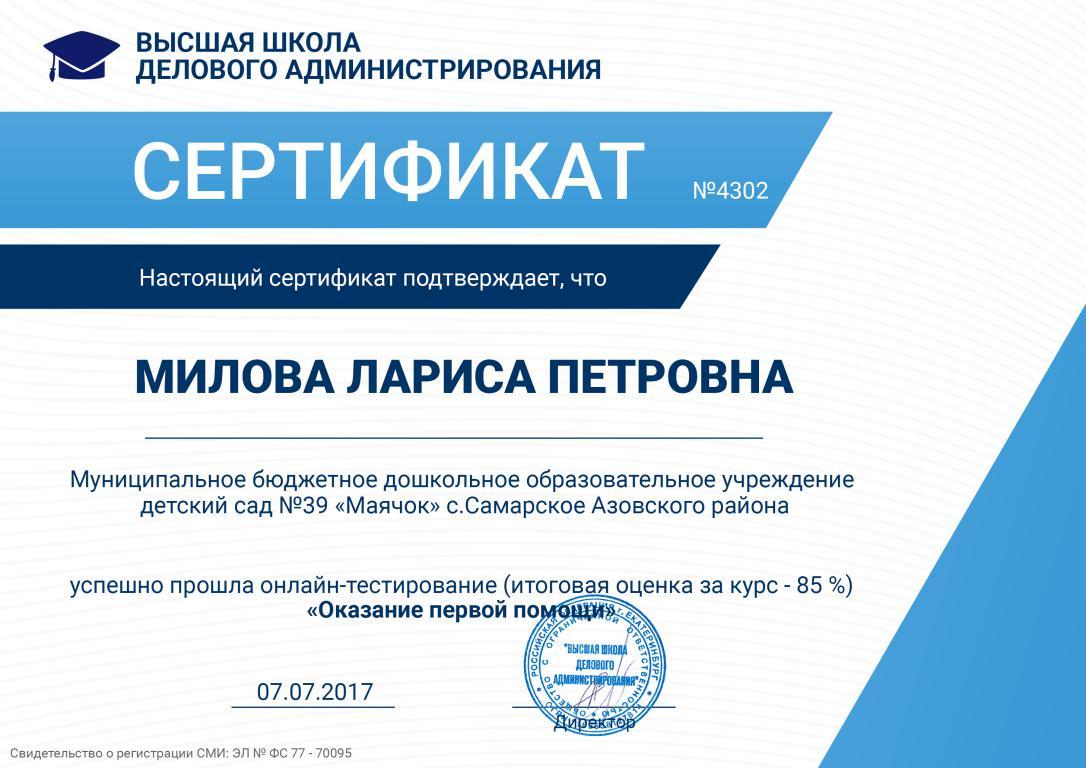 сертификат Милова