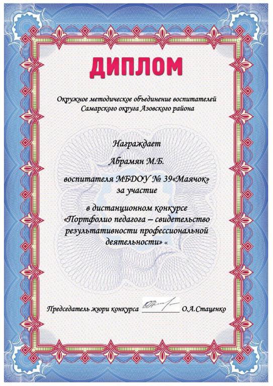 1Диплом Абрамян М.Б_1